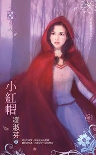 小紅帽【反面童話之三】
