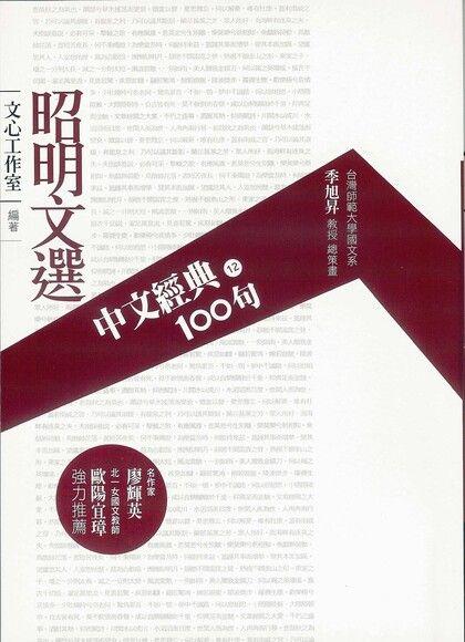 中文經典100句:昭明文選