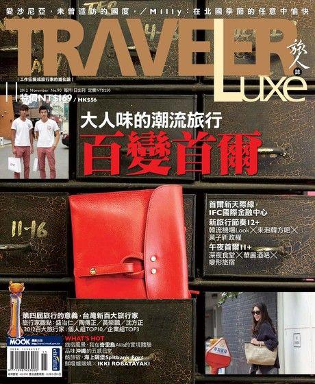 TRAVELER luxe旅人誌 11月號/2012 第90期