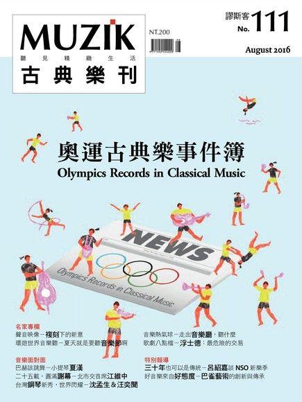 MUZIK古典樂刊 08月號/2016 第111期 (右翻)