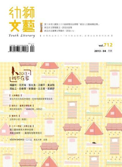 幼獅文藝 04月號/ 2013 第712期