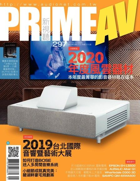 PRIME AV 新視聽 01月號/2020 第297期