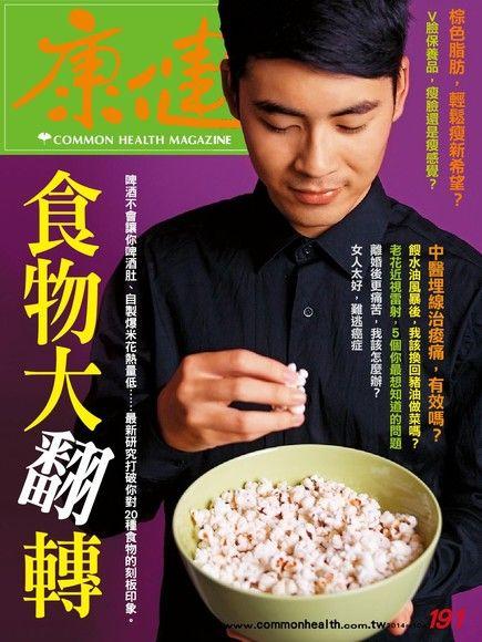 康健雜誌 10月號/2014 第191期