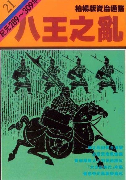 八王之亂(柏楊版資治通鑑平裝版21)(平裝)