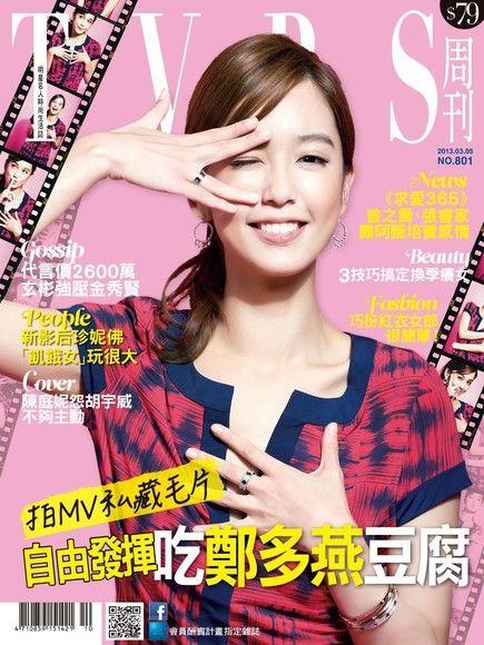 TVBS周刊 第801期 2013/03/04