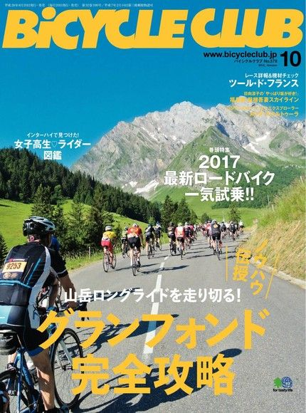 BiCYCLE CLUB 2016年10月號 No.378【日文版】