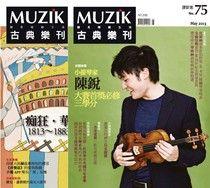 MUZIK古典樂刊 05月號/2013 第75期
