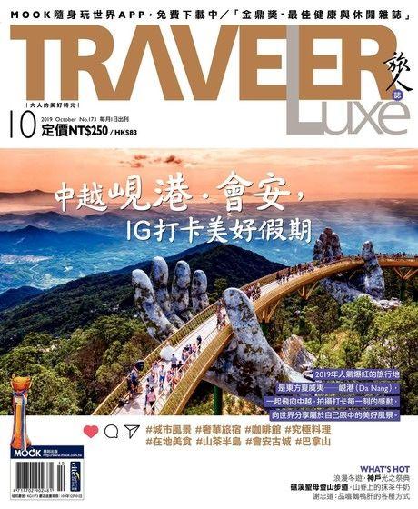 TRAVELER luxe旅人誌 10月號/2019 第173期
