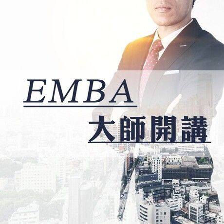 EMBA大師開講