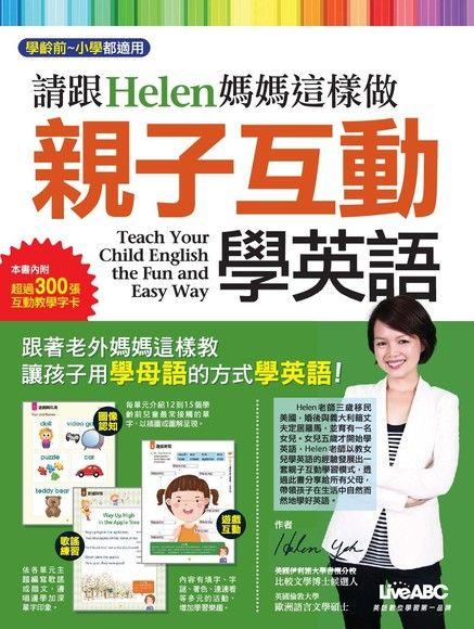請跟Helen媽媽這樣做 親子互動學英語