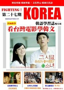 Fighting!KOREA韓語學習誌雙月刊 06月號/2016 第27期
