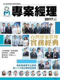 專案經理雜誌雙月刊 繁體版 02月號/2017 第31期