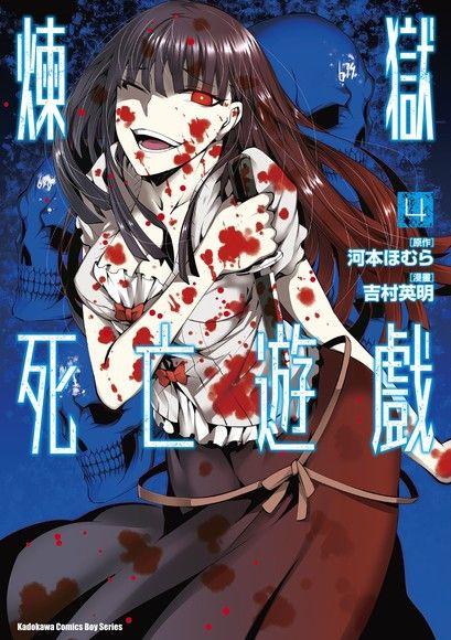 煉獄死亡遊戲 (4)