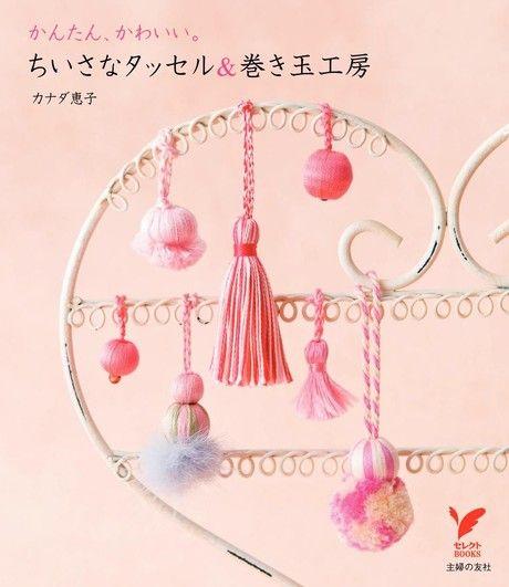 簡單可愛。流蘇&線捲木球工房(日文書)