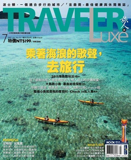 TRAVELER luxe旅人誌 07月號/2015 第122期