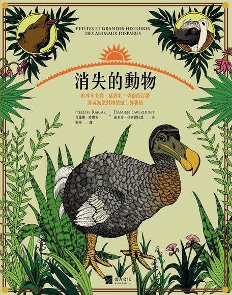 消失的動物:追尋多多鳥、猛獁象、袋狼的足跡,漫遊滅絕動物的紙上博物館(全彩圖文書)