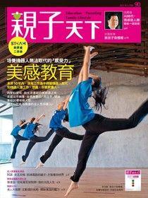 親子天下雜誌 06月號/2017 第90期