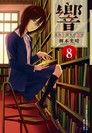 響~成為小說家的方法~(08)