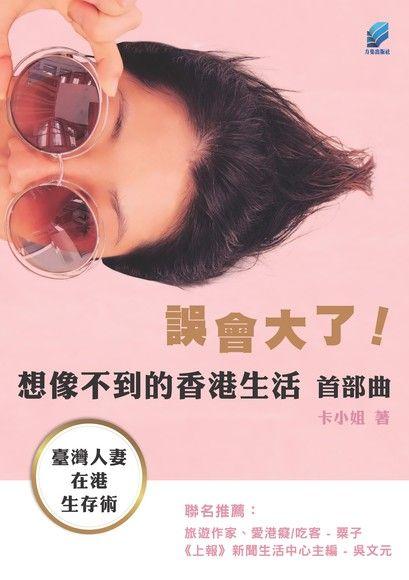 誤會大了!想像不到的香港生活(首部曲)