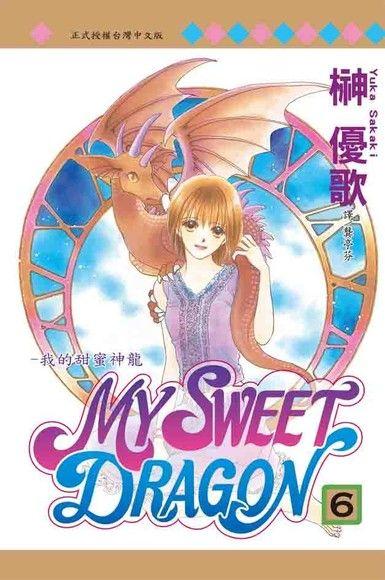 MY SWEET DRAGON ~ 我的甜蜜神龍 ~(6)