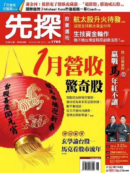 先探投資週刊 1765期 2014/02/14