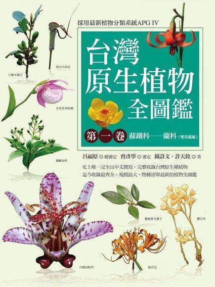 台灣原生植物全圖鑑(第一卷)蘇鐵科.蘭科(雙袋蘭屬)