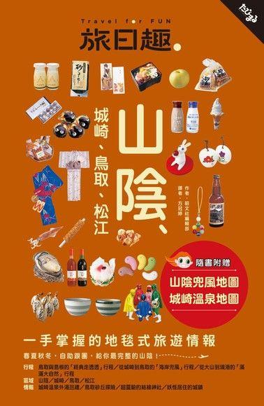 旅日趣:山陰、城崎、鳥取、松江