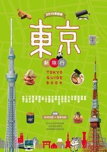 東京新旅行 2016更新版