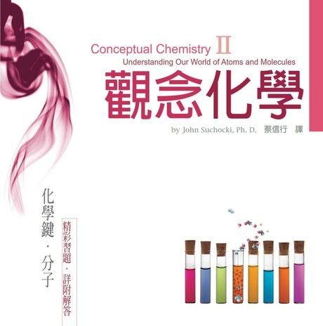 觀念化學Ⅱ