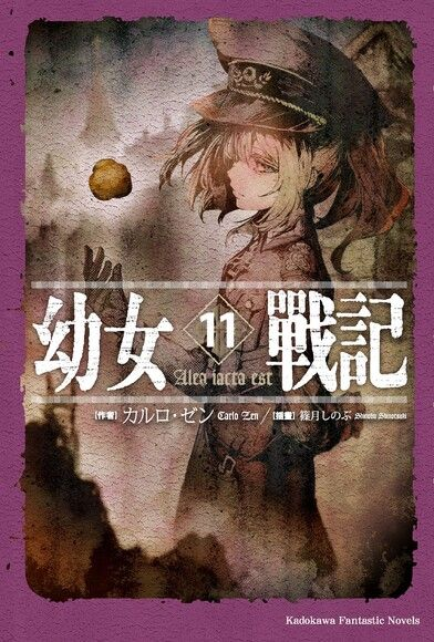 幼女戰記 (11)(小說)