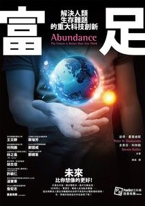 富足:解決人類生存難題的重大科技創新