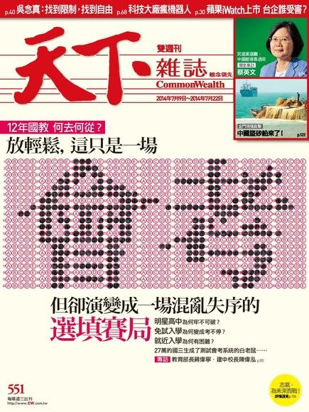 天下雜誌 第551期 2014/07/09