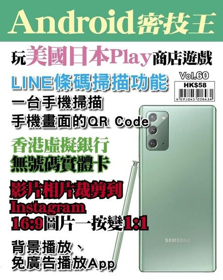 Android 密技王 第60期