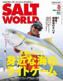 SALT WORLD 2016年8月號 Vol.119【日文版】
