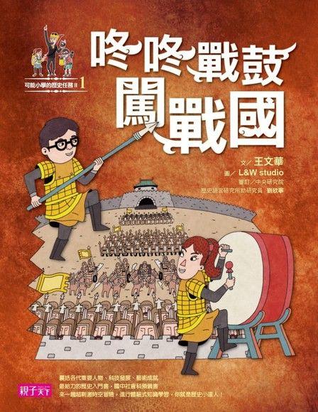 可能小學的歷史任務II(01)咚咚戰鼓闖戰國