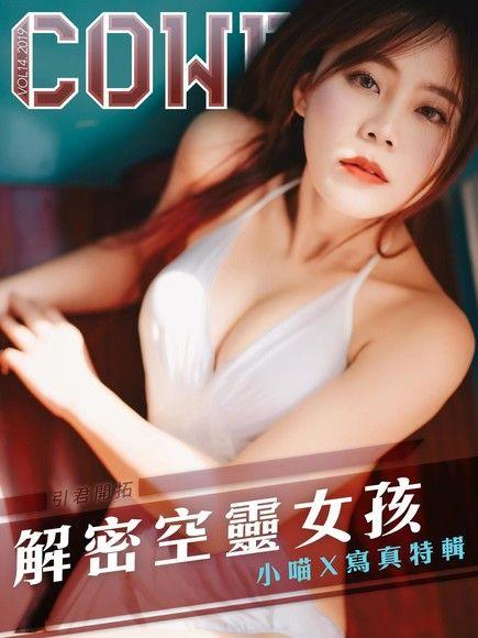 Cowboy 2019-Vol.14 【解密空靈女孩】