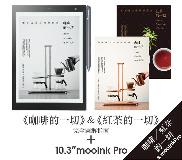 mooInk Pro+《咖啡的一切》&《紅茶的一切》套組