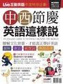 Live互動英語年度特別企劃:中西節慶英語這樣說