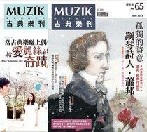 MUZIK古典樂刊 06月號/2012 第65期