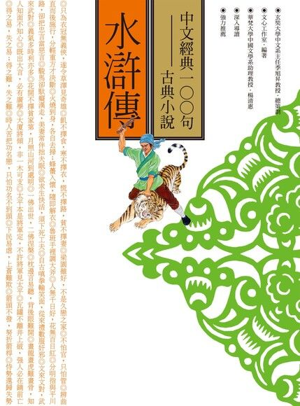 中文經典100句:水滸傳