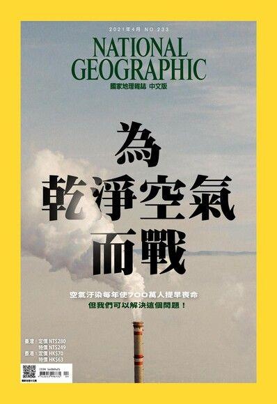 國家地理雜誌2021年04月號