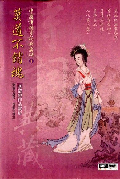 莫道不銷魂:李清照作品賞析