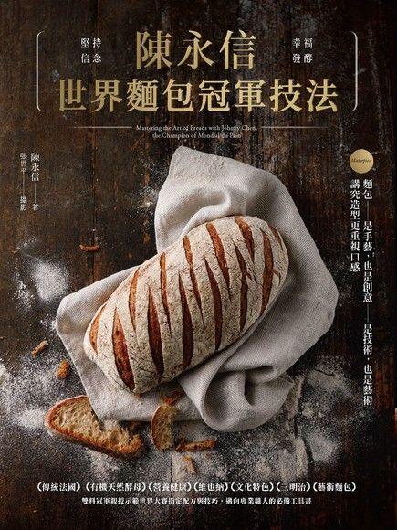 陳永信世界麵包冠軍技法