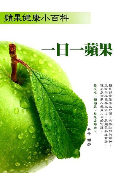 一日一蘋果