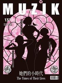 MUZIK古典樂刊 12月號/2018 第137期