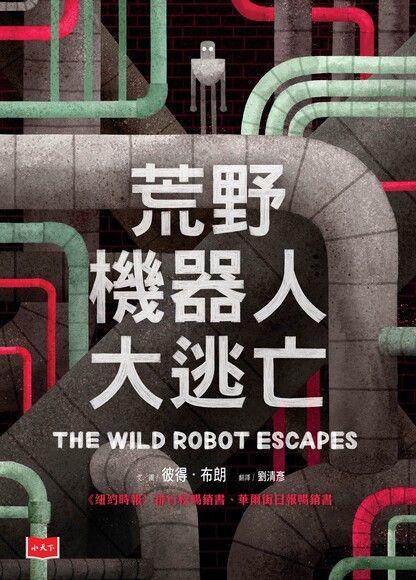 荒野機器人大逃亡