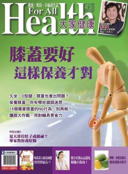 大家健康雜誌 08月號/2013 第318期
