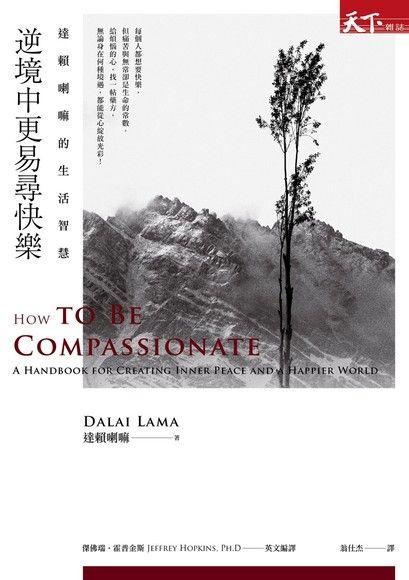 逆境中更易尋快樂: 達賴喇嘛的生活智慧