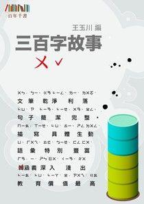 三百字故事(5)