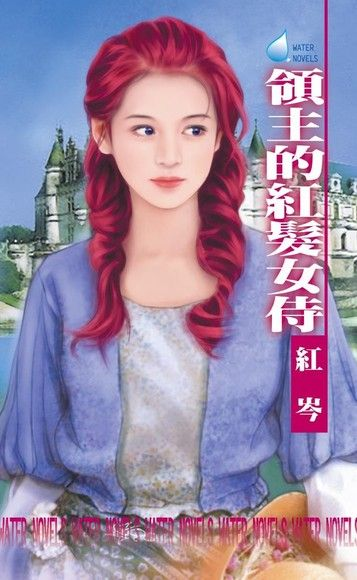 領主的紅髮女侍